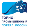 Горнопромышленный портал России